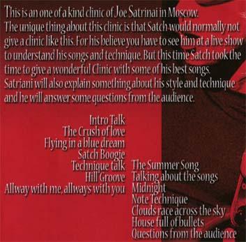 satriani summer song